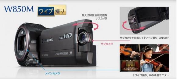 ワイプ撮りできるHC-W850M
